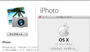 iPhoto9.5.1へのアップデートがやっとできるようになった