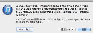 iPhoneの復元時に「〜〜認証が解除されています。〜〜」と表示されてしまったら